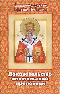Лионский, Священномученик Ириней  - Доказательство апостольской проповеди