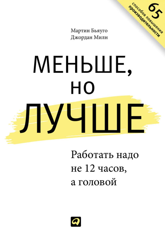 Скачать бесплатно книгу по экономике труда