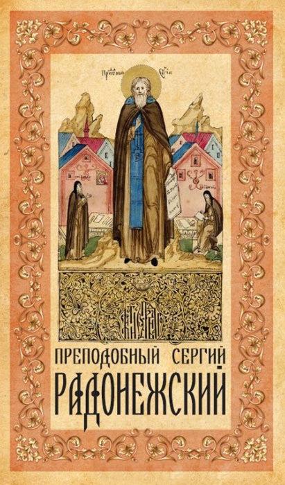 Скачать Автор не указан бесплатно Преподобный Сергий Радонежский