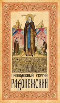 Отсутствует - Великий князь Дмитрий Иоаннович Донской и преподобный Сергий Радонежский