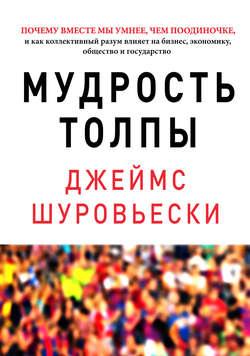 Книга Мудрость толпы. Почему вместе мы умнее, чем поодиночке, и как коллективный разум влияет на бизнес, экономику, общество и государство