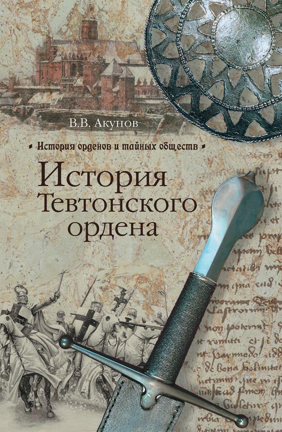 Обложка книги История Тевтонского ордена, автор Акунов, В. В.