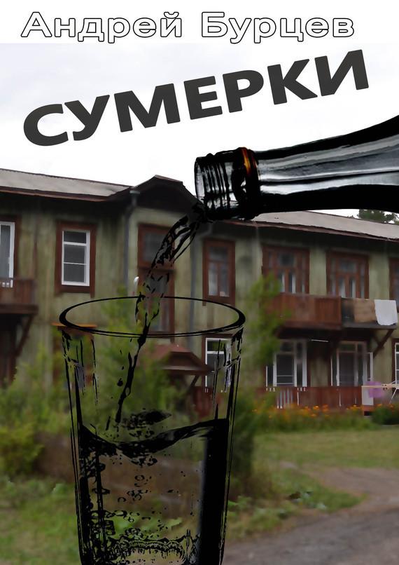 Сумерки - Андрей Бурцев