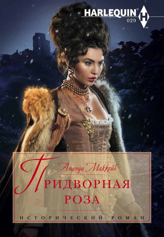 Серия книг исторический роман скачать бесплатно