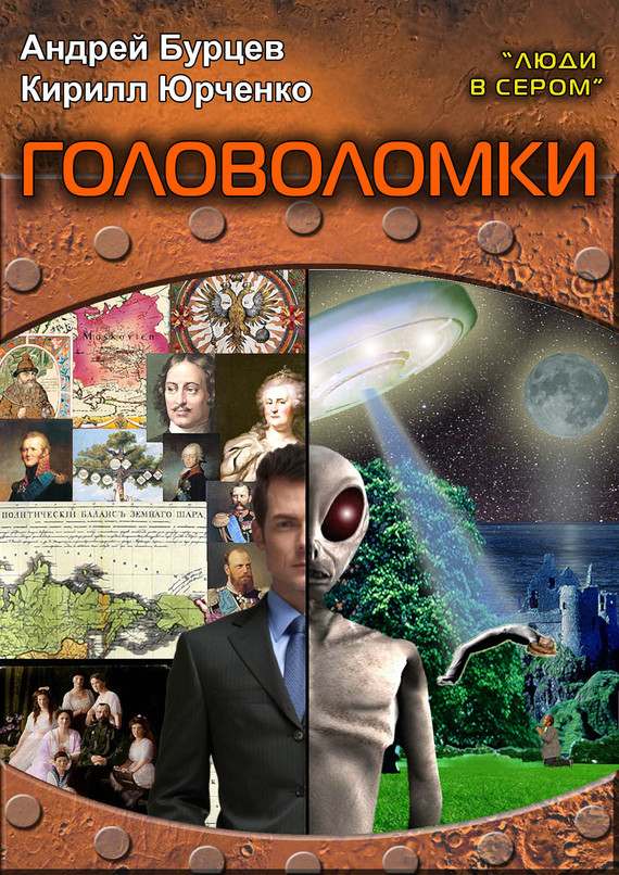 Андрей Бурцев бесплатно