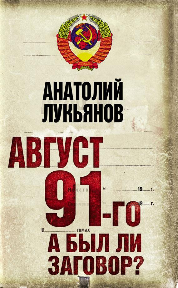 бесплатно Август 91-го. А был ли заговор Скачать Анатолий Лукьянов
