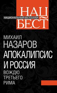 Назаров, Михаил  - Апокалипсис и Россия. Вождю Третьего Рима
