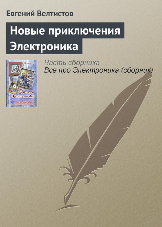 Евгений Велтистов Новые приключения Электроника