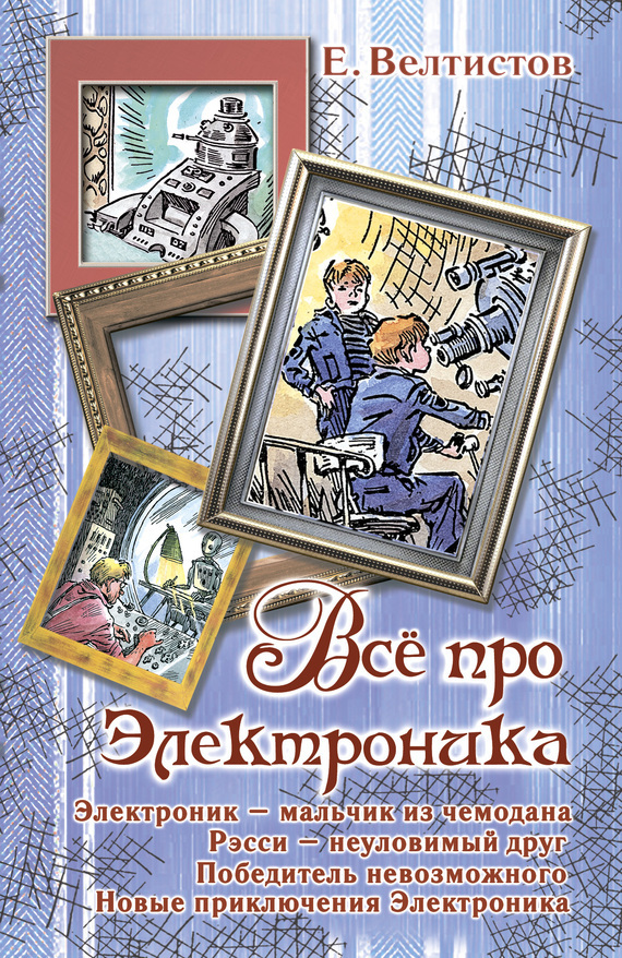 Евгений Велтистов Все про Электроника (сборник)