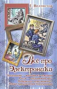Велтистов, Евгений  - Все про Электроника (сборник)