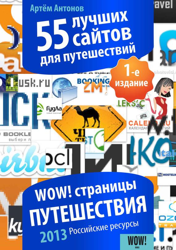 Артём Антонов бесплатно