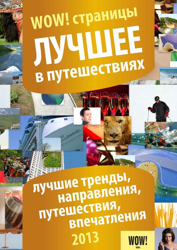Артём Антонов Лучшее в путешествиях 2013