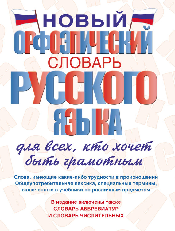 Новый орфоэпический словарь русского языка для всех, кто хочет быть грамотным - Т. А. Гридина