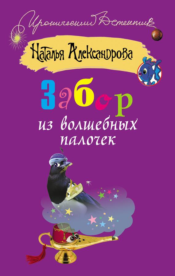 Забор из волшебных палочек - Наталья Александрова