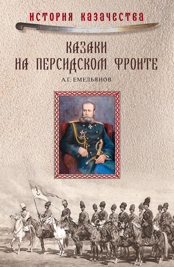 Алексей Емельянов, В. Осин - Казаки на персидском фронте (1915–1918)