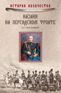 Емельянов, А. Г.  - Казаки на персидском фронте (1915–1918)