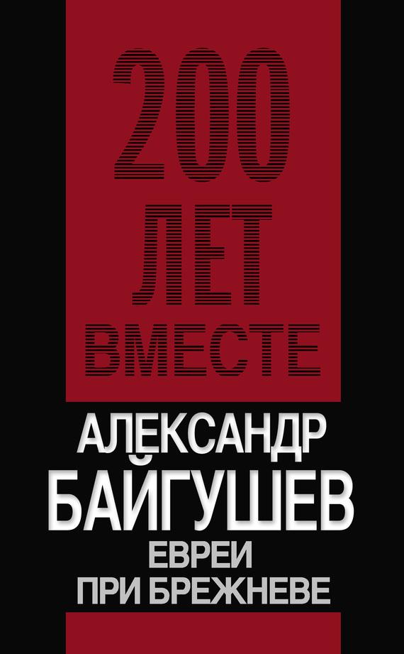 Александр Байгушев Евреи при Брежневе сефер пискей галохос с комментариями иад довид законоположение о бракосочетании у евреев