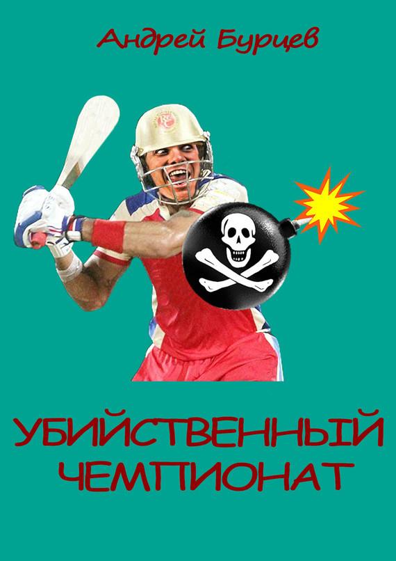 Андрей Бурцев Убийственный чемпионат
