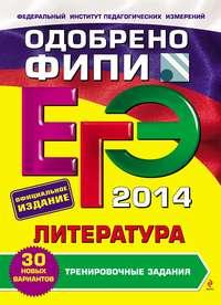 Самойлова, Е. А.  - ЕГЭ 2014. Литература. Тренировочные задания