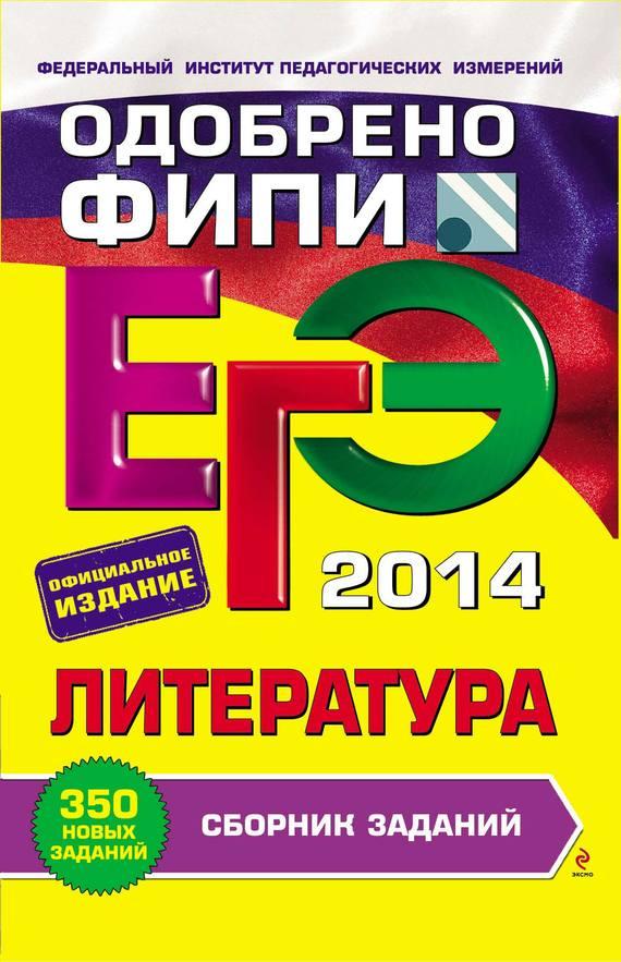 Е. А. Самойлова ЕГЭ 2014. Литература. Сборник заданий