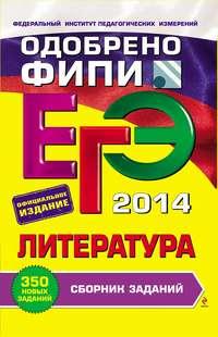 Самойлова, Е. А.  - ЕГЭ 2014. Литература. Сборник заданий