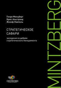 Минцберг, Генри  - Стратегическое сафари. Экскурсия по дебрям стратегического менеджмента