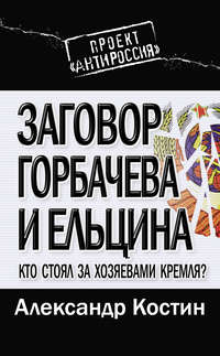 - Заговор Горбачева и Ельцина. Кто стоял за хозяевами Кремля?