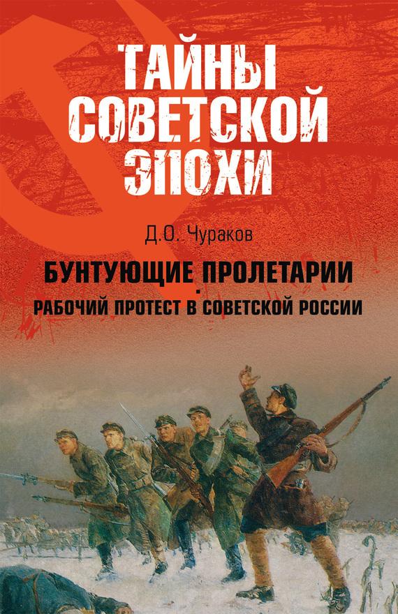 Бунтующие пролетарии. Рабочий протест в Советской России (1917–1930 гг.)