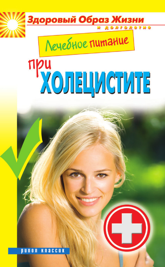 Марина Смирнова Лечебное питание при холецистите ирина зайцева лечебное питание при повышенном холестерине