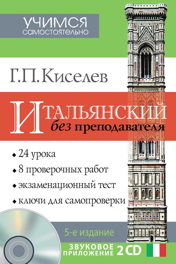 Геннадий Киселев бесплатно