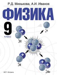 Минькова, Р. Д.  - Физика. 9 класс