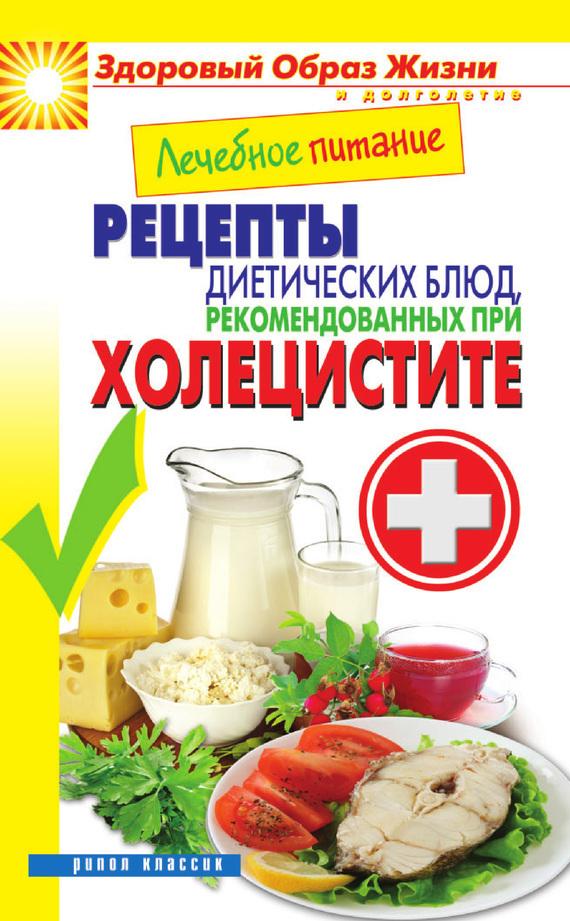 Лечебное питание. Рецепты диетических блюд, рекомендованных при холецистите - Марина Смирнова