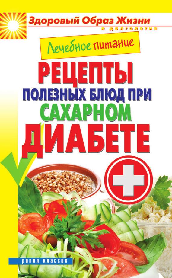 Лечебное питание. Рецепты полезных блюд при сахарном диабете - Марина Смирнова