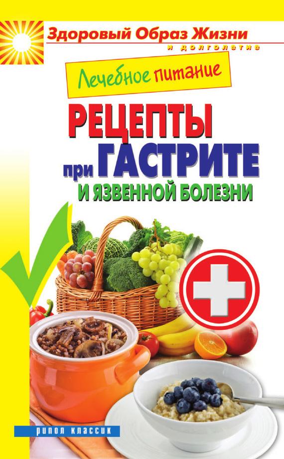 бесплатно Лечебное питание. Рецепты при гастрите и язвенной болезни Скачать Марина Смирнова