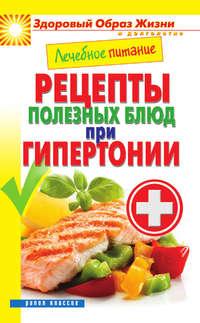 Смирнова, Марина  - Лечебное питание. Рецепты полезных блюд при гипертонии