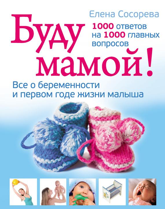 Елена Сосорева бесплатно
