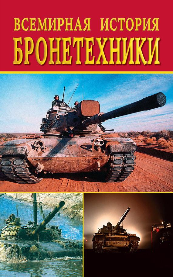 Всемирная история бронетехники