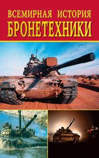 - Всемирная история бронетехники