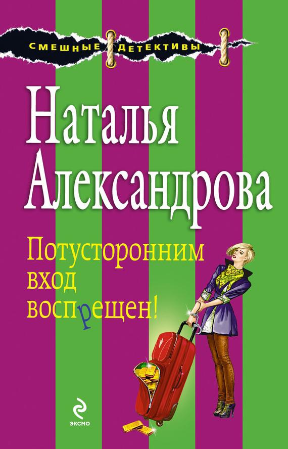 Наталья Александрова Потусторонним вход воспрещен! посторонним вход воспрещен табличка в смоленске