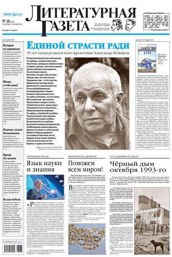 Отсутствует Литературная газета №38 (6431) 2013 отсутствует литературная газета 14 6410 2013