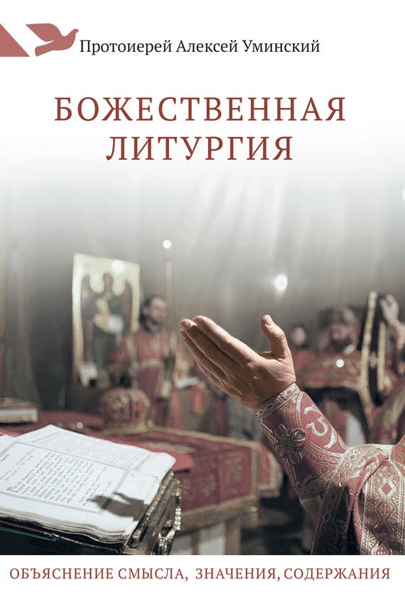 Божественная Литургия. Объяснение смысла, значения, содержания - Протоиерей Алексей Уминский