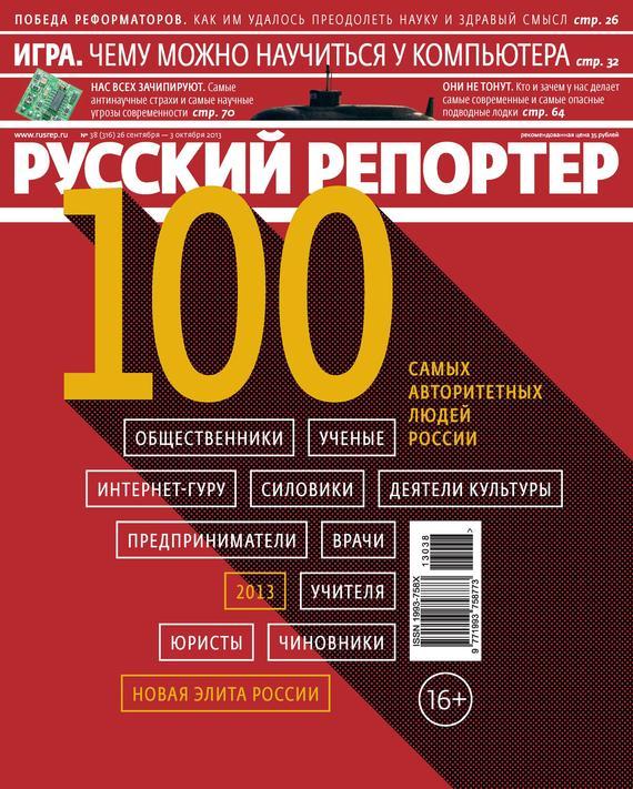 Отсутствует Русский Репортер №38/2013 русский инструмент