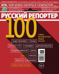 Отсутствует - Русский Репортер &#847038/2013
