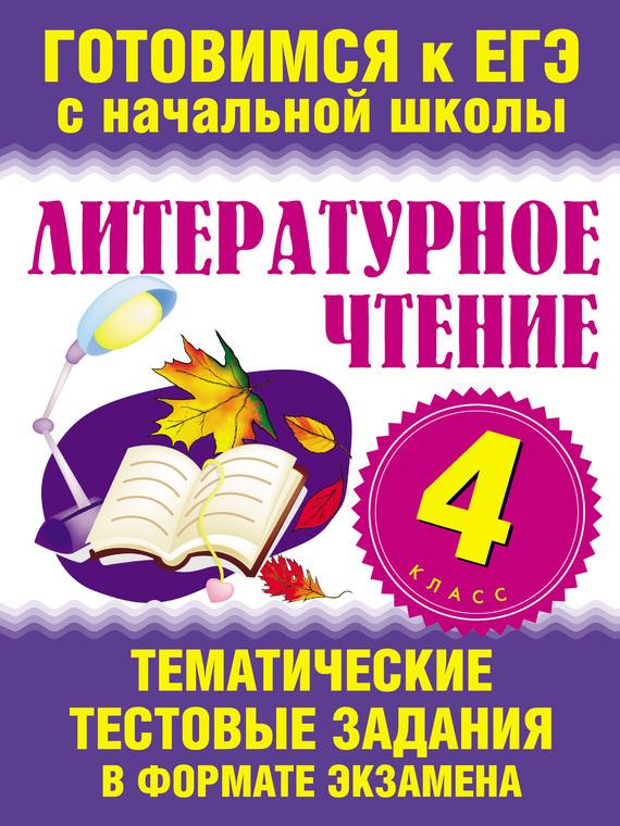 Литературное чтение. 4 класс. Тематические тестовые задания в формате экзамена