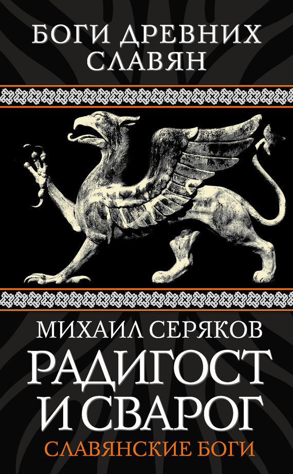 занимательное описание в книге Михаил Серяков