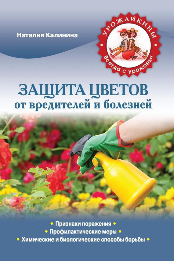 Защита цветов от болезней и вредителей - Наталия Калинина