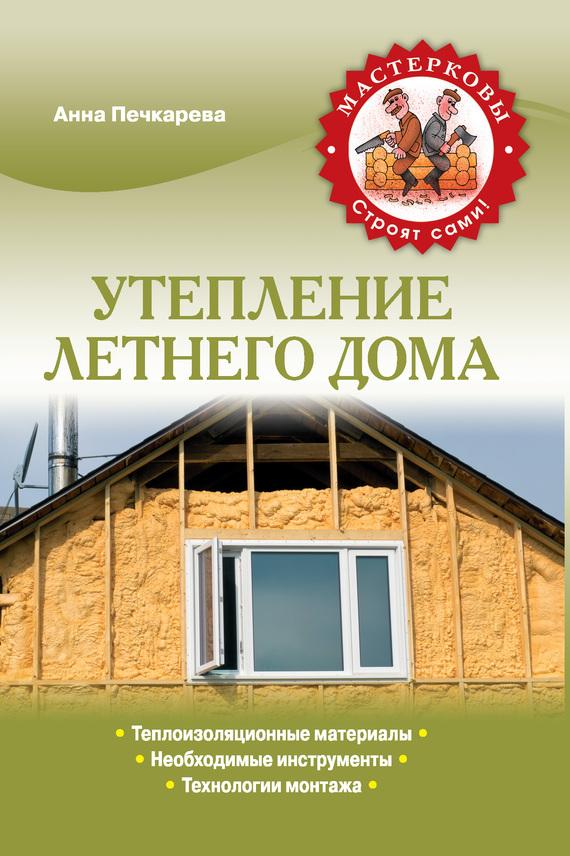 Анна Печкарева - Утепление летнего дома