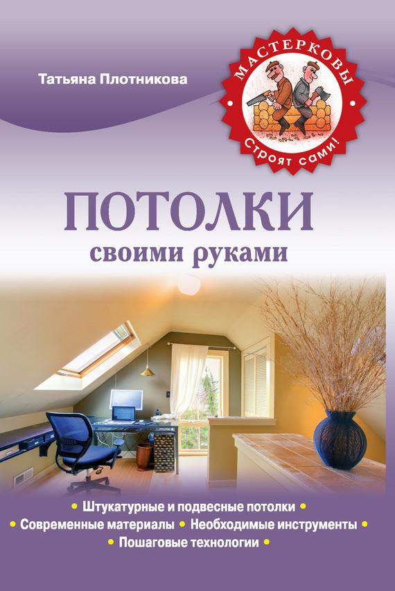 Потолки своими руками - Татьяна Плотникова