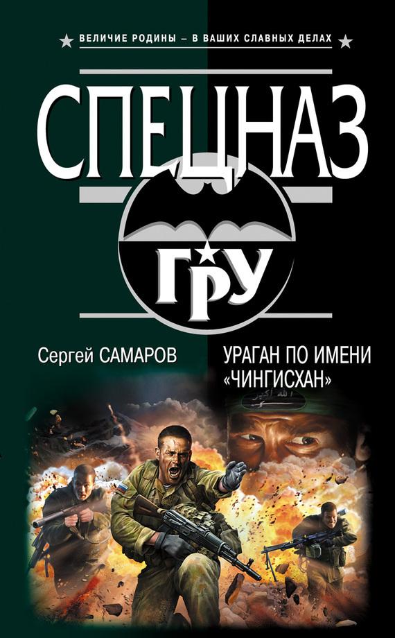 Сергей Самаров Ураган по имени «Чингисхан» сергей самаров за нейтральной полосой