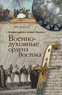 Акунов, В. В.  - Военно-духовные ордена Востока